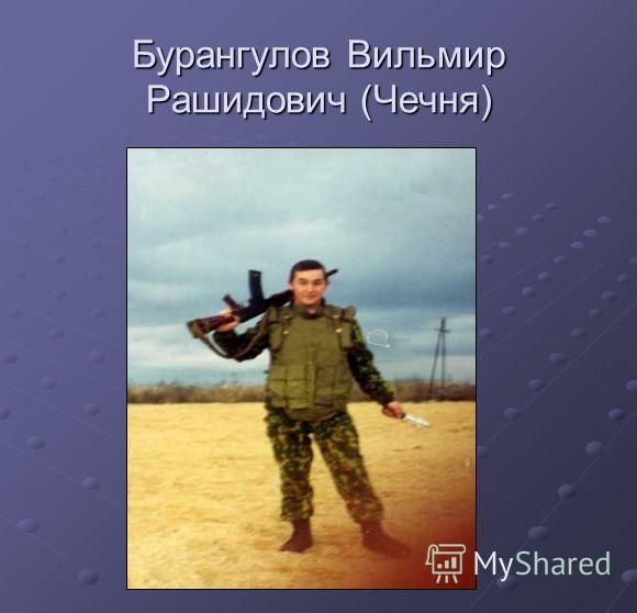 Агишев Риф Хамитович (Чечня)