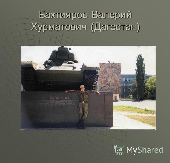Юльметов Рафик Фанович (Дагестан. Ингушетия)