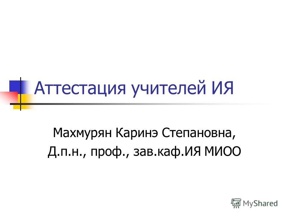 Аттестация учителей ИЯ Махмурян Каринэ Степановна, Д.п.н., проф., зав.каф.ИЯ МИОО