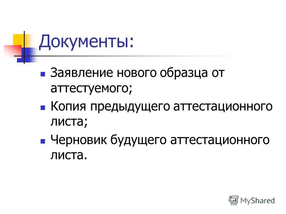 Документы: Заявление нового образца от аттестуемого; Копия предыдущего аттестационного листа; Черновик будущего аттестационного листа.
