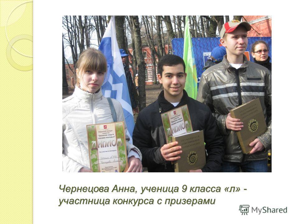 Чернецова Анна, ученица 9 класса «л» - участница конкурса с призерами