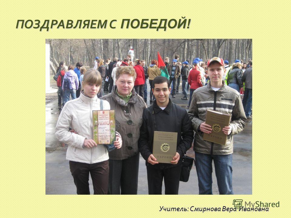 ПОЗДРАВЛЯЕМ С ПОБЕДОЙ! Учитель : Смирнова Вера Ивановна