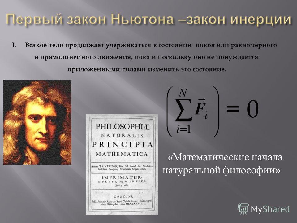 « Математические начала натуральной философии » = 0