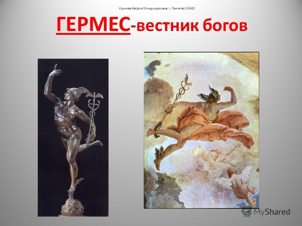 ГЕРМЕС -вестник богов Урунова Насфия Миндиураловна. г. Лангепас ХМАО