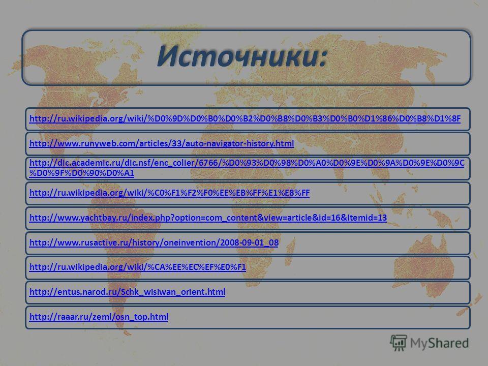 http://ru.wikipedia.org/wiki/%D0%9D%D0%B0%D0%B2%D0%B8%D0%B3%D0%B0%D1%86%D0%B8%D1%8F http://www.runyweb.com/articles/33/auto-navigator-history.html http://dic.academic.ru/dic.nsf/enc_colier/6766/%D0%93%D0%98%D0%A0%D0%9E%D0%9A%D0%9E%D0%9C %D0%9F%D0%90%