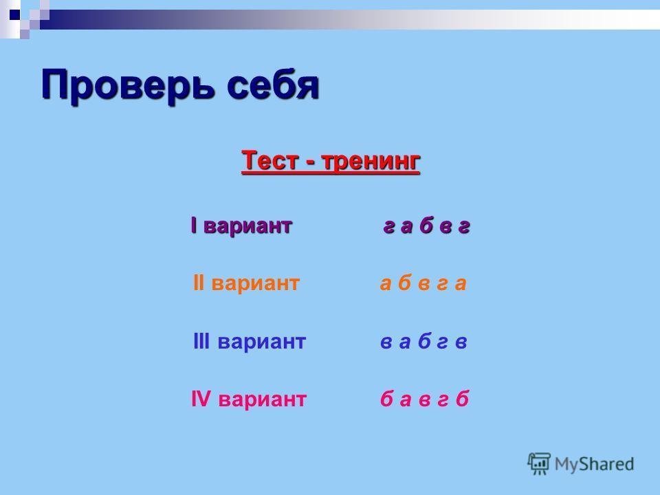 Проверь себя Тест - тренинг I вариант г а б в г II вариант а б в г а III вариант в а б г в IV вариант б а в г б