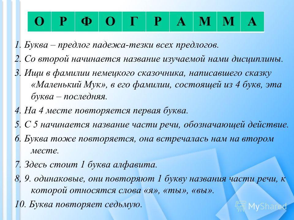 Урок русского языка 2 класс орфограмма