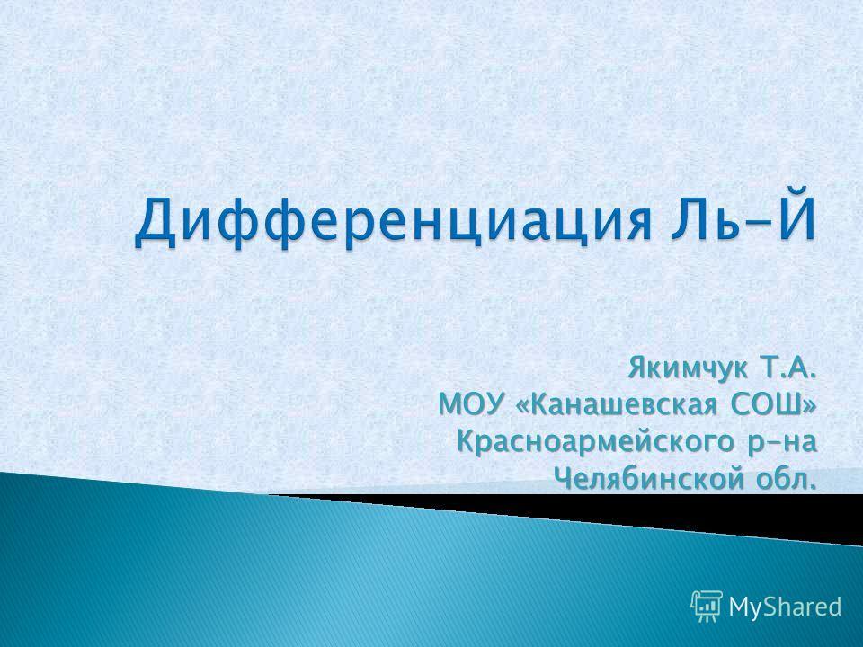 Якимчук Т.А. МОУ «Канашевская СОШ» Красноармейского р-на Челябинской обл.