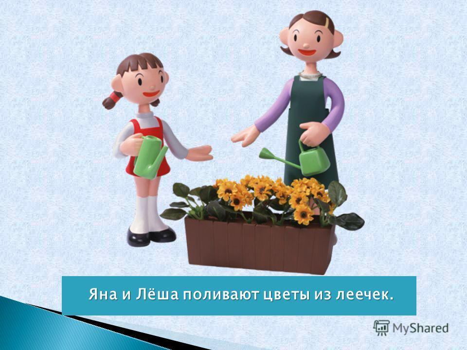 Яна и Лёша поливают цветы из леечек.