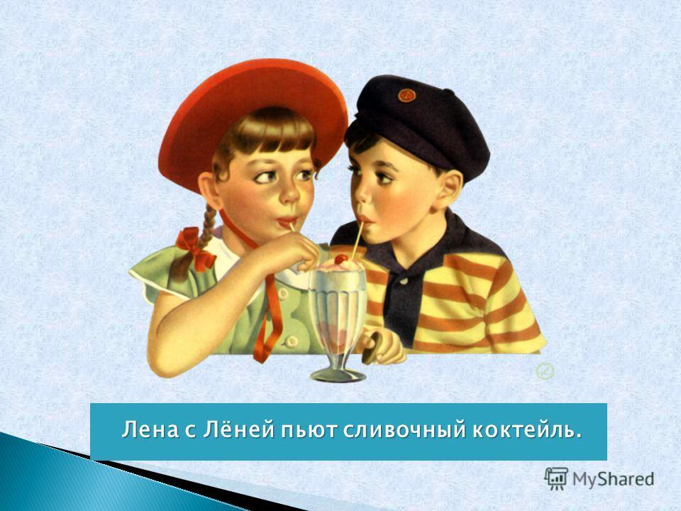 Лена с Лёней пьют сливочный коктейль.
