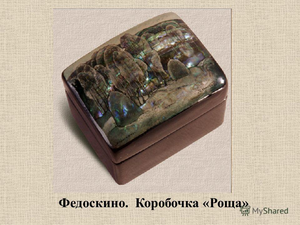 Федоскино. Коробочка «Роща»
