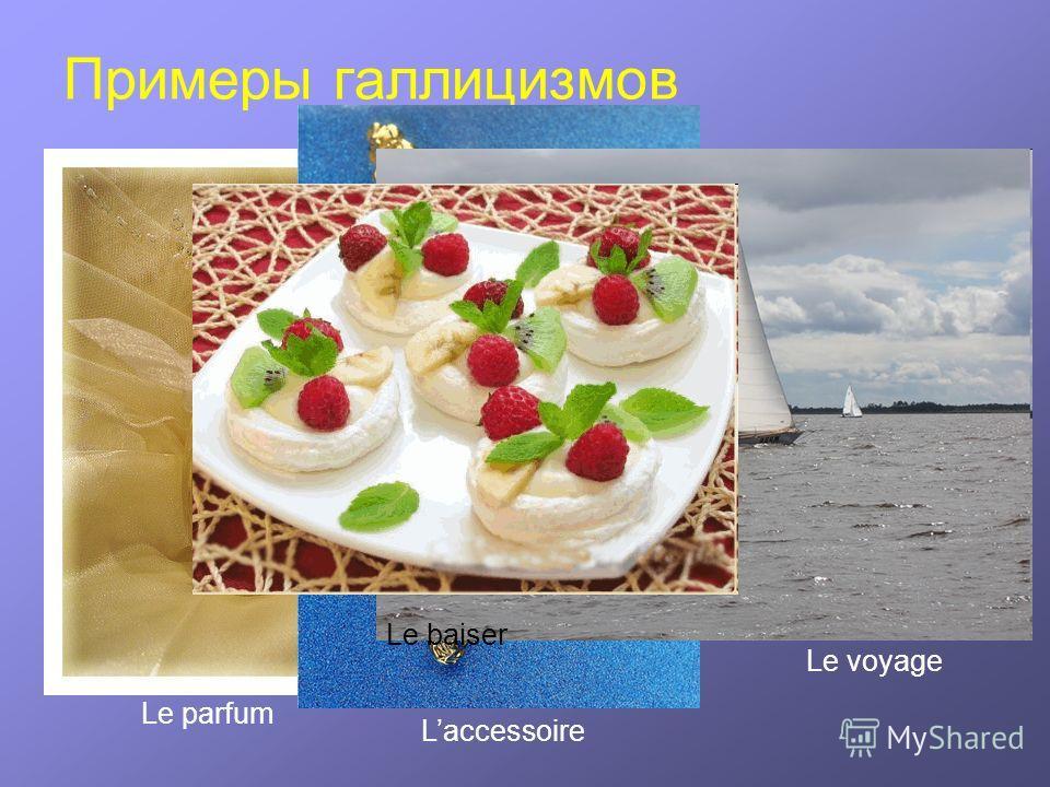 Примеры галлицизмов Le parfum Laccessoire Le voyage Le baiser