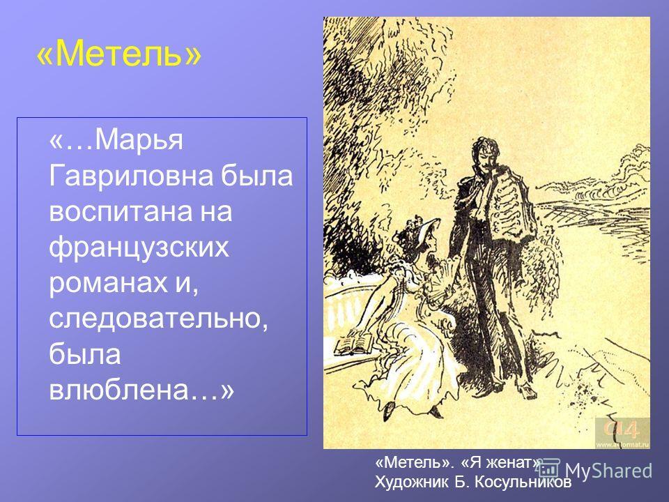 «Метель» «…Марья Гавриловна была воспитана на французских романах и, следовательно, была влюблена…» «Метель». «Я женат». Художник Б. Косульников