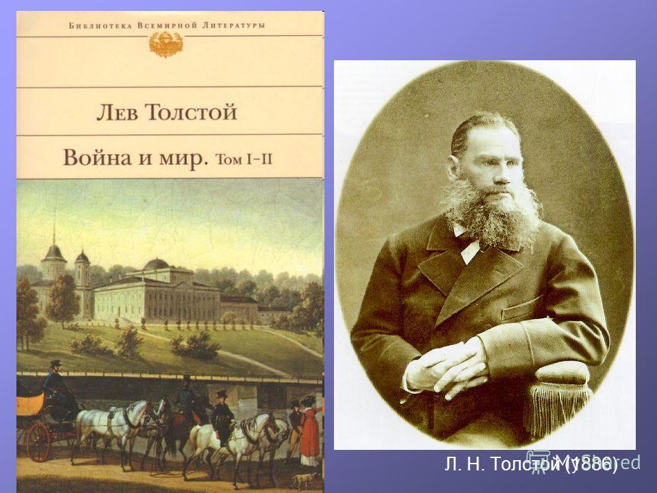 Л. Н. Толстой (1886)