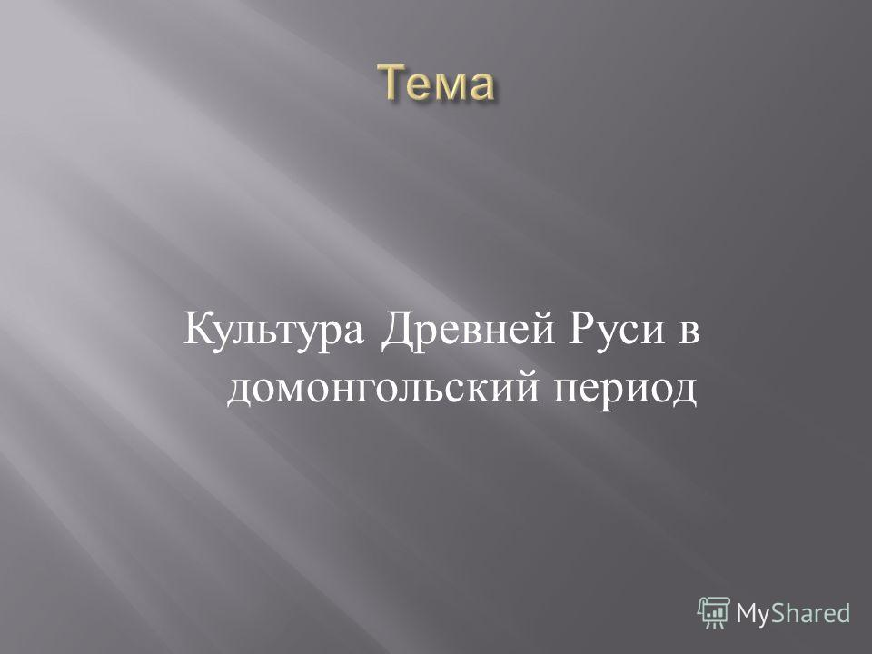 Культура Древней Руси в домонгольский период