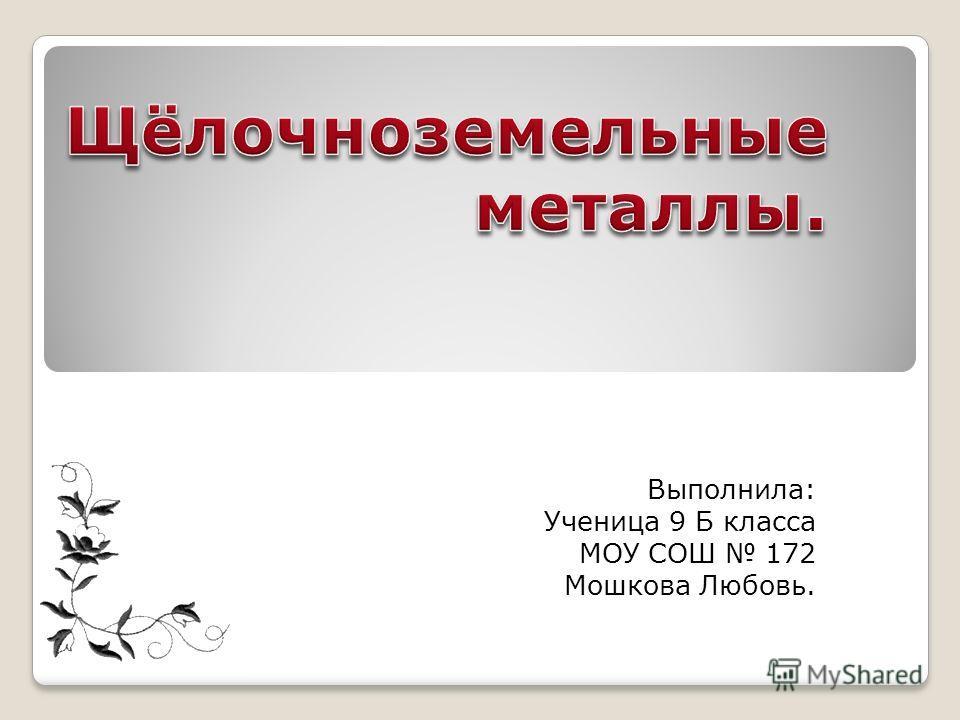 Выполнила: Ученица 9 Б класса МОУ СОШ 172 Мошкова Любовь.