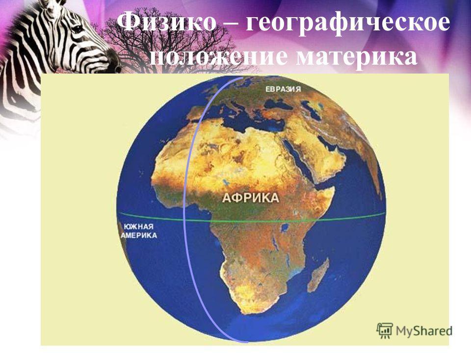 Физико – географическое положение материка Африка.