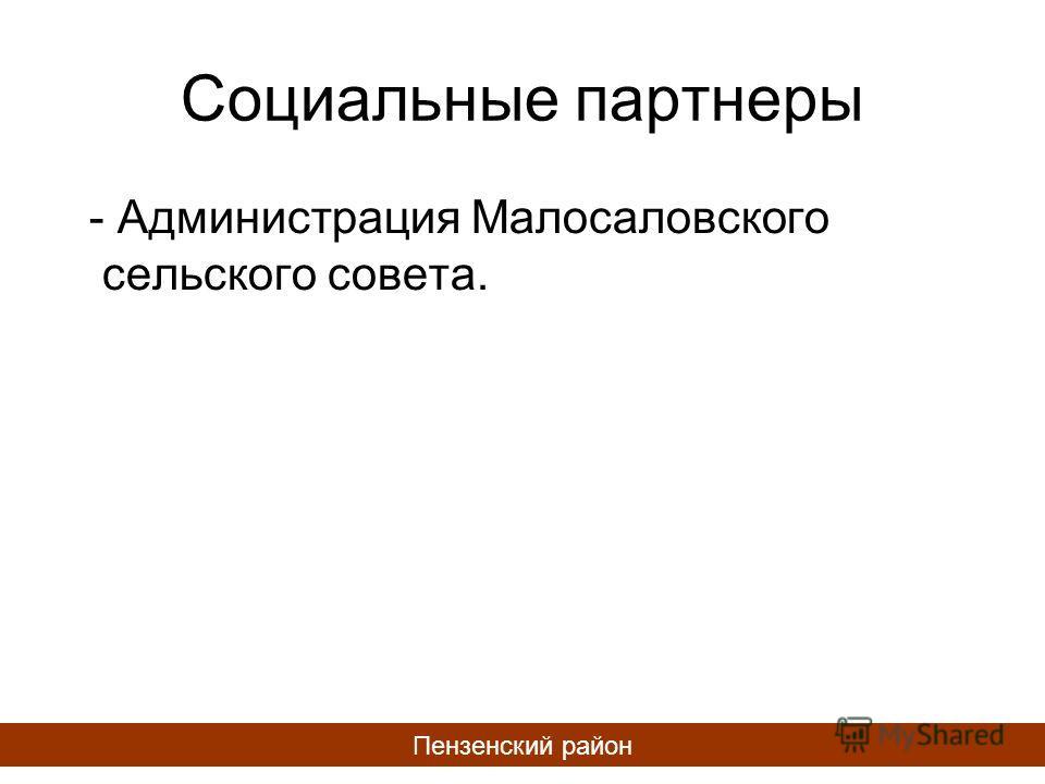 Социальные партнеры - Администрация Малосаловского сельского совета. Пензенский район