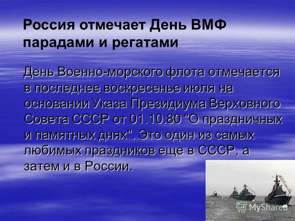 Россия отмечает День ВМФ парадами и регатами День Военно-морского флота отмечается в последнее воскресенье июля на основании Указа Президиума Верховного Совета СССР от 01.10.80