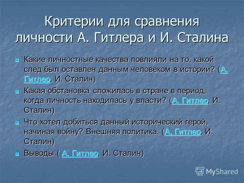 Критерии для сравнения личности А. Гитлера и И. Сталина Какие личностные качества повлияли на то, какой след был оставлен данным человеком в истории? (А. Гитлер, И. Сталин) Какие личностные качества повлияли на то, какой след был оставлен данным чело