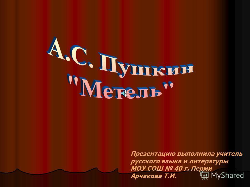 Презентацию выполнила учитель русского языка и литературы МОУ СОШ 40 г. Перми Арчакова Т.И.