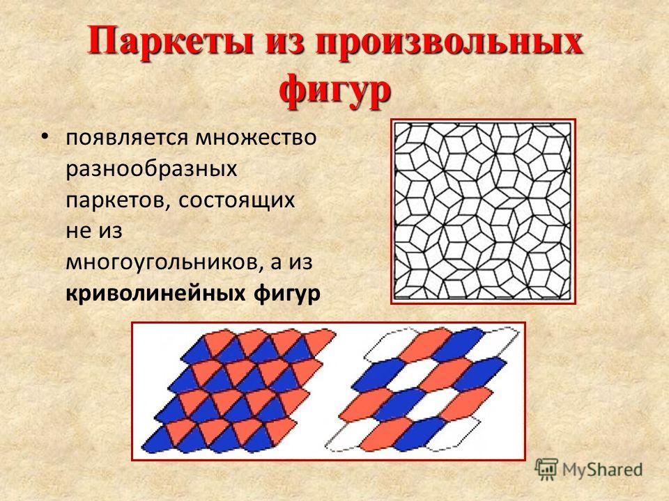 Паркеты из произвольных фигур появляется множество разнообразных паркетов, состоящих не из многоугольников, а из криволинейных фигур