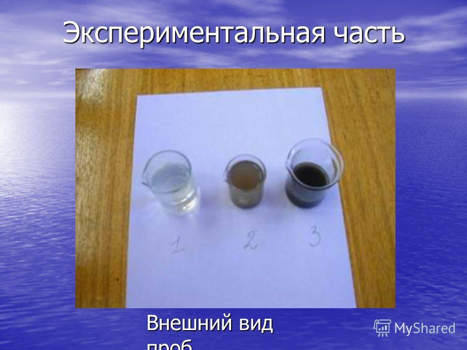 Экспериментальная часть Внешний вид проб