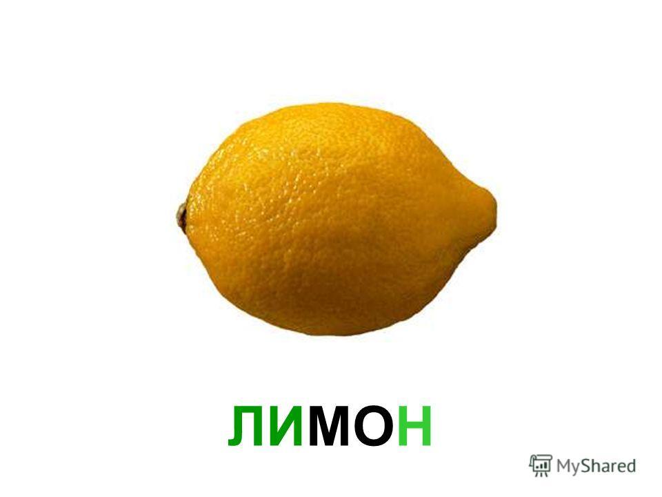 ФРУКТЫ © Презентация с сайта Кировчанка.ru www.kirovchanka.ru