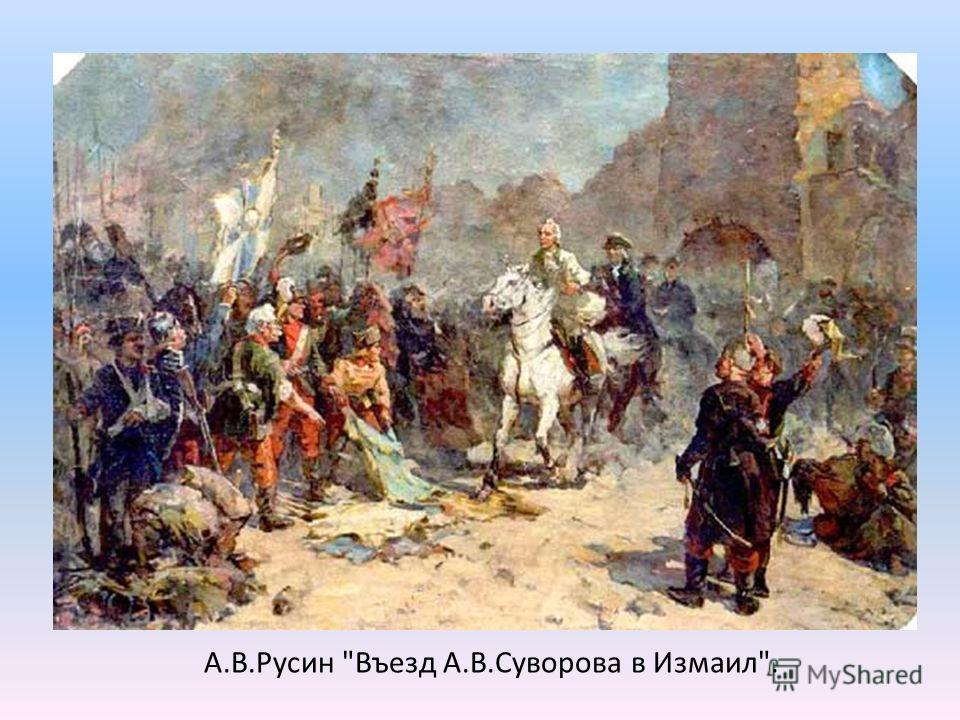 А.В.Русин Въезд А.В.Суворова в Измаил.