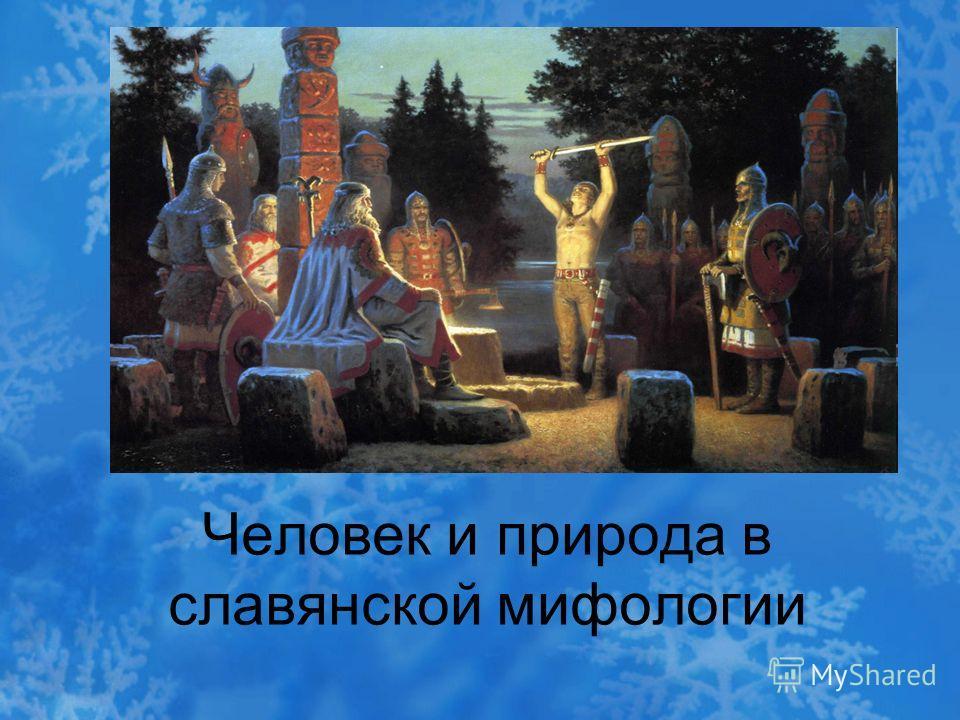 Человек и природа в славянской мифологии