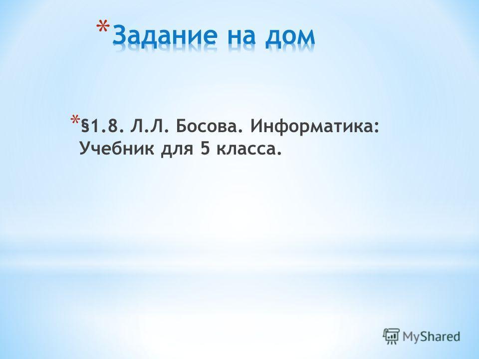 * §1.8. Л.Л. Босова. Информатика: Учебник для 5 класса.