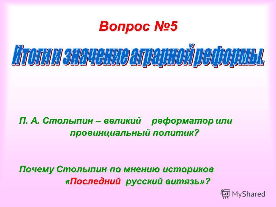 Вопрос 4 Почему П. А. Столыпин одинокий реформатор?