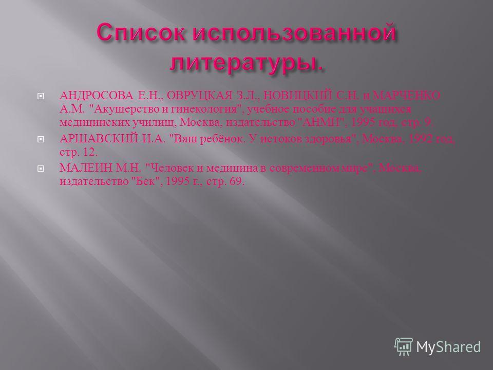 АНДРОСОВА Е. Н., ОВРУЦКАЯ З. Л., НОВИЦКИЙ С. Н. и МАРЧЕНКО А. М.