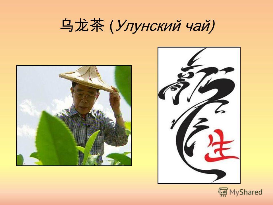 Название «улун» (в европейской традиции oolong), что в переводе с китайского – «черный дракон», скорее всего, отражает географический фактор – в месте, где родились улуны, на севере провинции Фуцзянь, есть река Черного дракона или Улунцзян. (Улунский