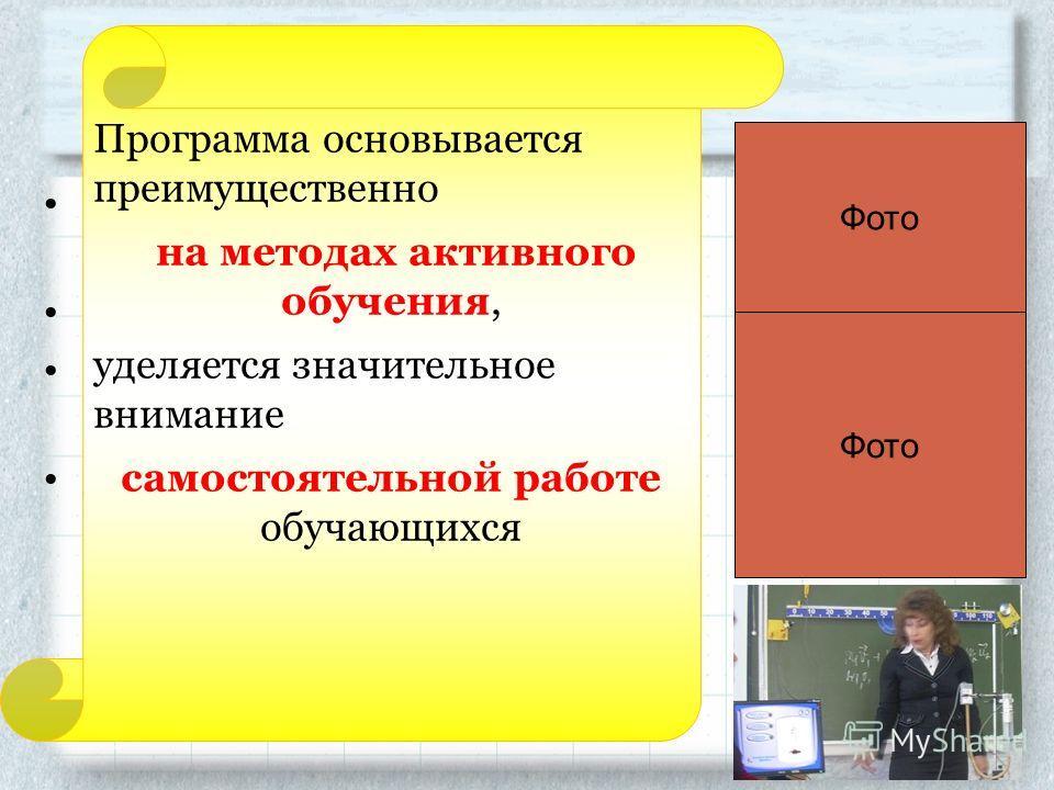 Виды занятий Практические (лабораторные) работы, индивидуальные исследования, экспериментальное моделирование; демонстрация учителем экспериментов; использование наглядных пособий (видеоматериала, презентаций, раздаточного материала) Программа основы