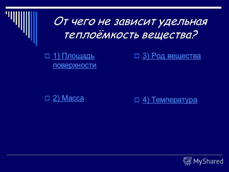 Какое вещество обладает большей теплопроводностью? 1) Лёд 2) Шерсть 3) Медь 4) Бензин