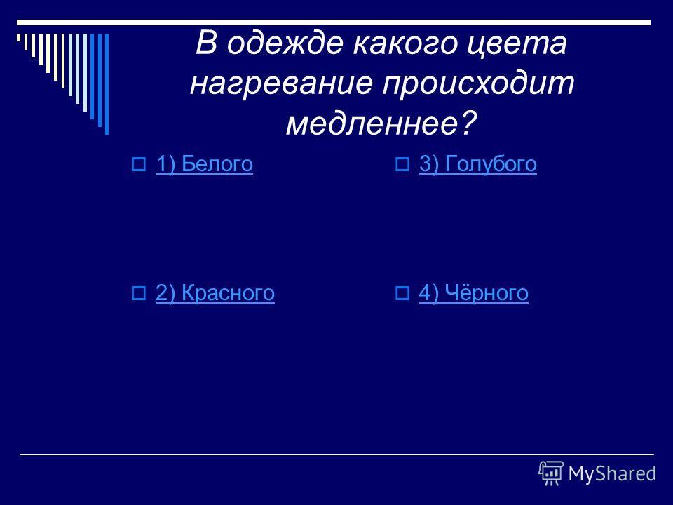 От чего не зависит удельная теплоёмкость вещества? 1) Площадь поверхности 1) Площадь поверхности 2) Масса 3) Род вещества 4) Температура
