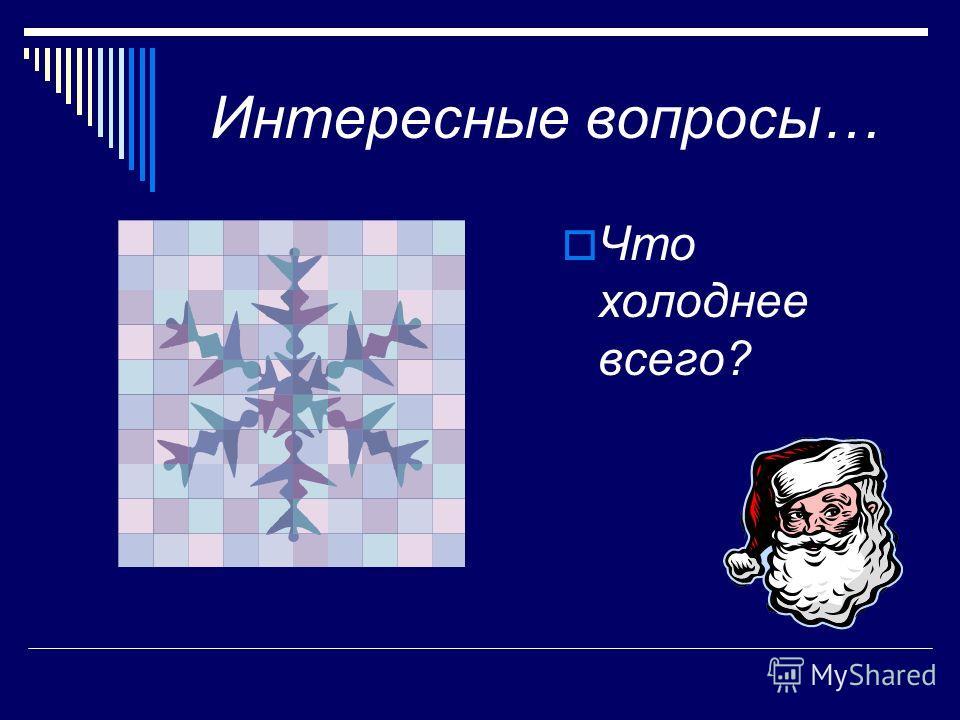 Плавление и кристаллизация Плавление – это переход вещества из твёрдого агрегатного состояния в жидкое. Кристаллизация – это переход вещества из жидкого агрегатного состояния в твёрдое.