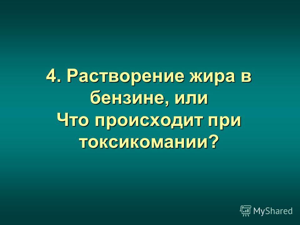 4. Растворение жира в бензине, или Что происходит при токсикомании?