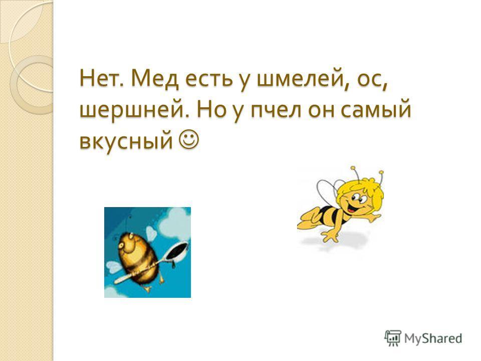 … мед дают только пчелы ?