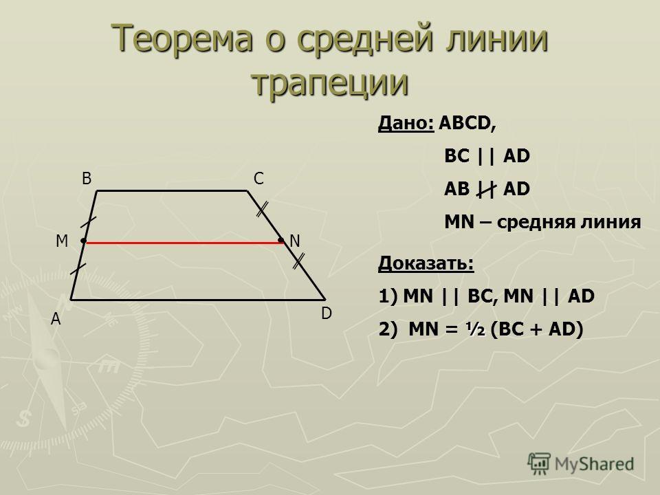 Теорема о средней линии трапеции A D BC MN Дано: ABCD, BC || AD AB || AD MN – средняя линия Доказать: 1)MN || BC, MN || AD ½ 2) MN = ½ (BC + AD)