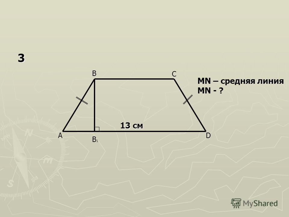 A B C D B1B1 13 см MN – средняя линия MN - ? 3
