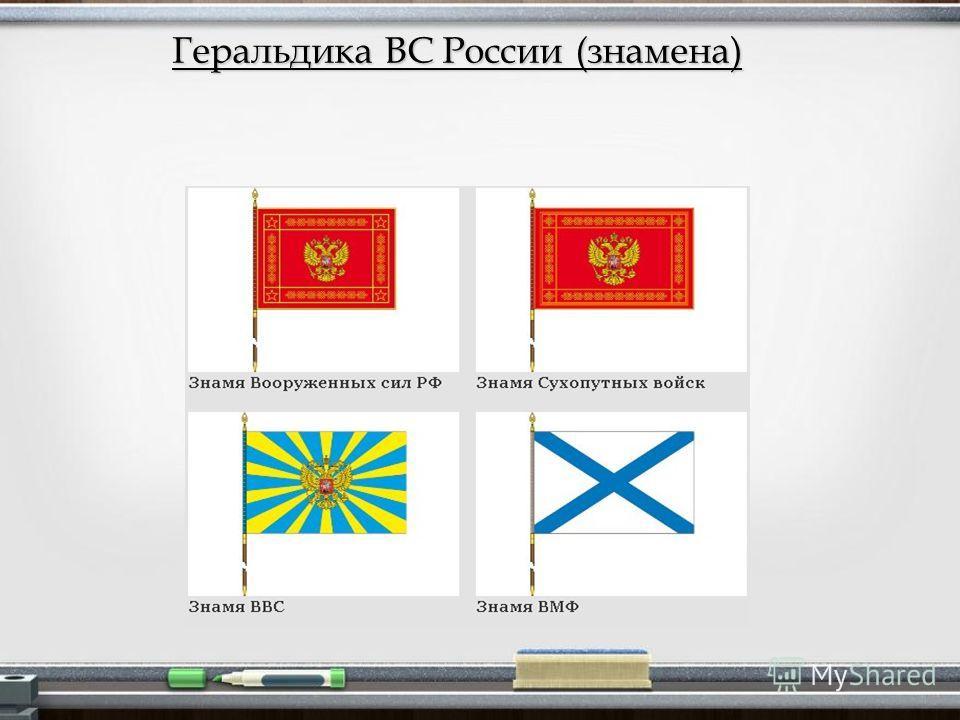 Геральдика ВС России (знамена)