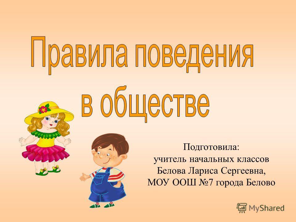 Подготовила: учитель начальных классов Белова Лариса Сергеевна, МОУ ООШ 7 города Белово