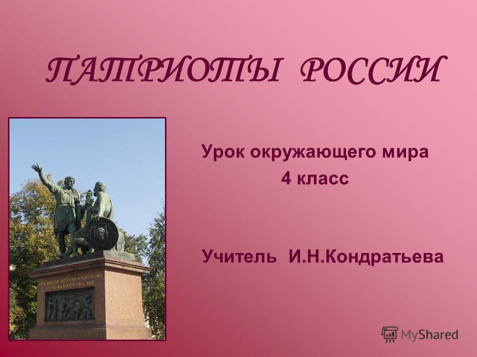 ПАТРИОТЫ РОССИИ Урок окружающего мира 4 класс Учитель И.Н.Кондратьева