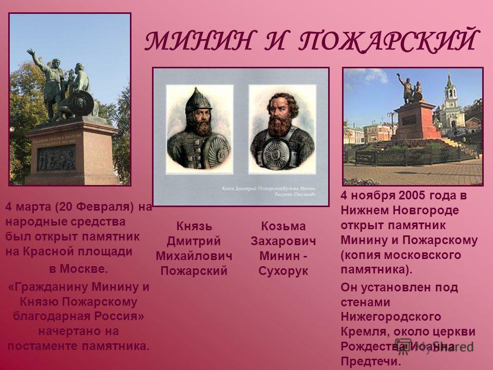 Презентация на тему патриоты россий