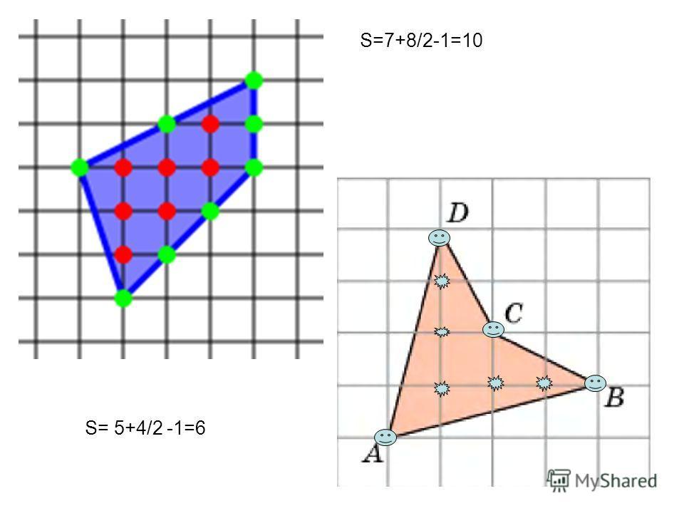 S= 5+4/2 -1=6 S=7+8/2-1=10