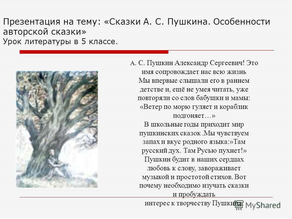пушкина литературе гдз по сочинить стих