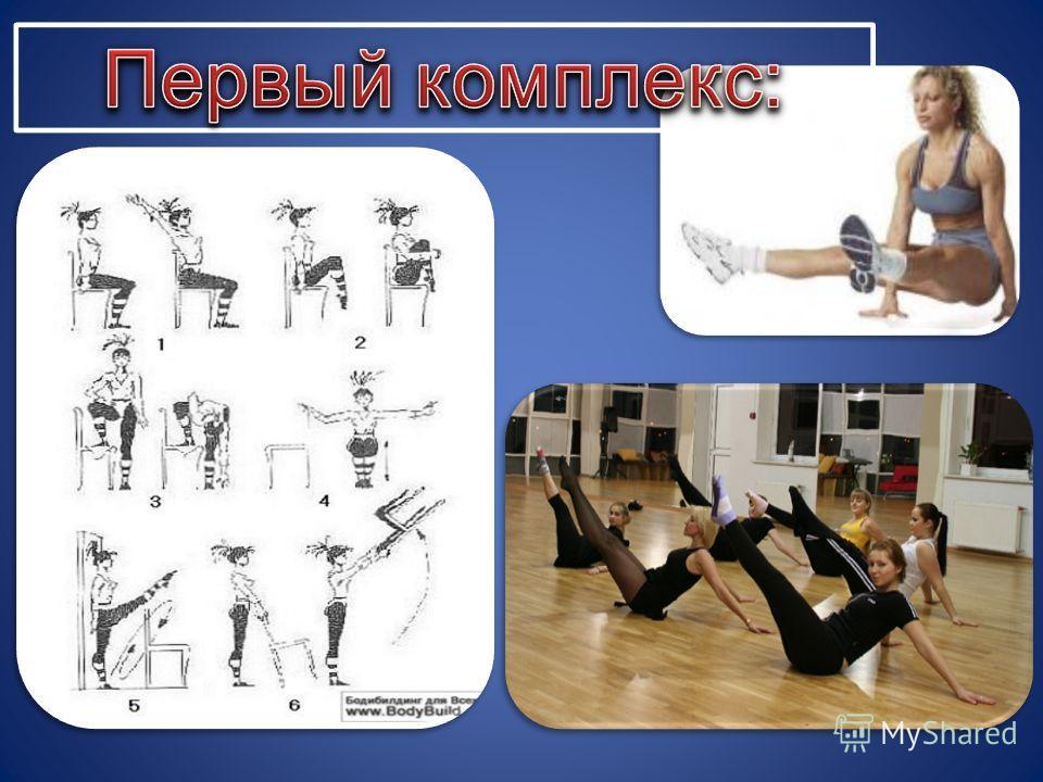 трехглавые мышцы плеча; прямые мышцы живота; мышцы пояса верхних конечностей; разгибатели плечевого сустава; разгибатели голени; широчайшие мышцы спины; большие грудные мышцы.