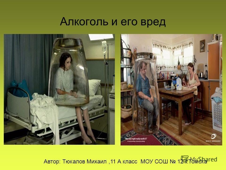 Алкоголь и его вред Автор: Тюкалов Михаил,11 А класс МОУ СОШ 12 г.Томска